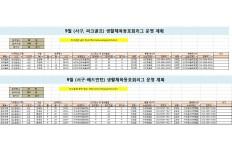 2019생활체육동호회리그(파크골프,배드민턴)대회 9월 …
