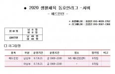 2020 생활체육동호인리그 (배드민턴) 8월 계획