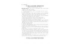 서구댄스스포츠연맹 임원결격사유 게시